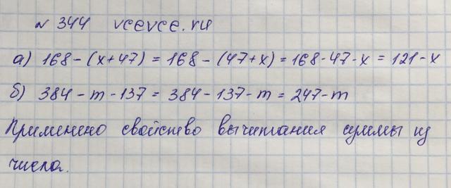 Решение задачи 344 из учебника по математике Виленкин 5 класс
