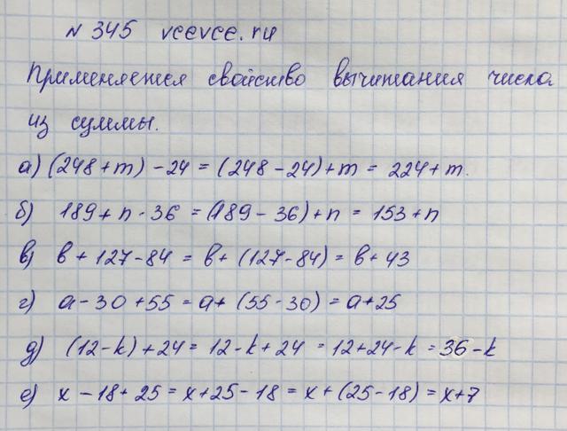 Решение задачи 345 из учебника по математике Виленкин 5 класс