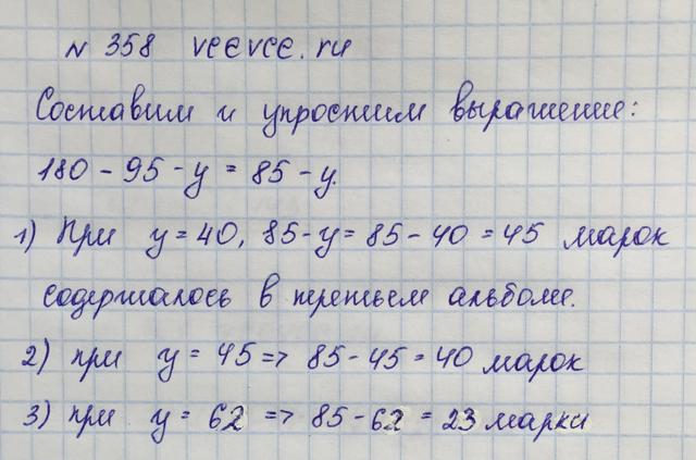 Решение задачи 358 из учебника по математике Виленкин 5 класс