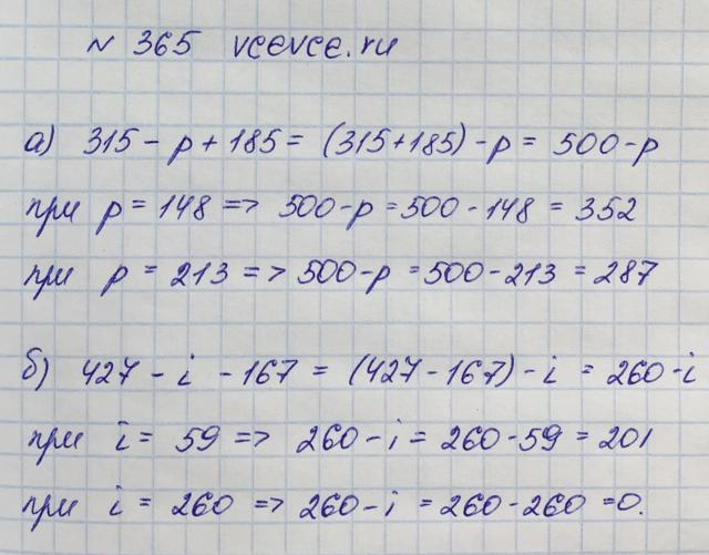 Решение задачи 365 из учебника по математике Виленкин 5 класс