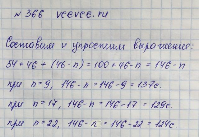 Решение задачи 366 из учебника по математике Виленкин 5 класс