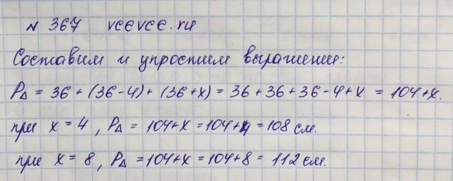 Решение задачи 367 из учебника по математике Виленкин 5 класс