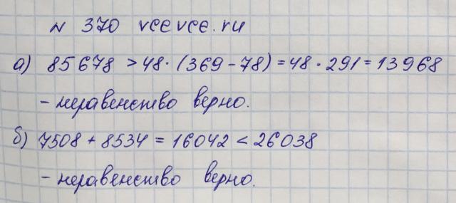 Решение задачи 370 из учебника по математике Виленкин 5 класс