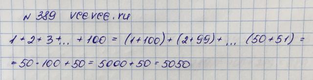 Решение задачи 389 из учебника по математике Виленкин 5 класс