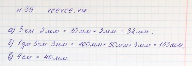 Решение задачи 39 из учебника по математике Виленкин 5 класс