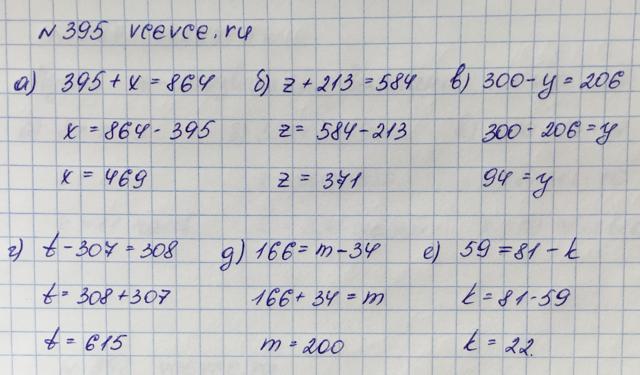 Решение задачи 395 из учебника по математике Виленкин 5 класс