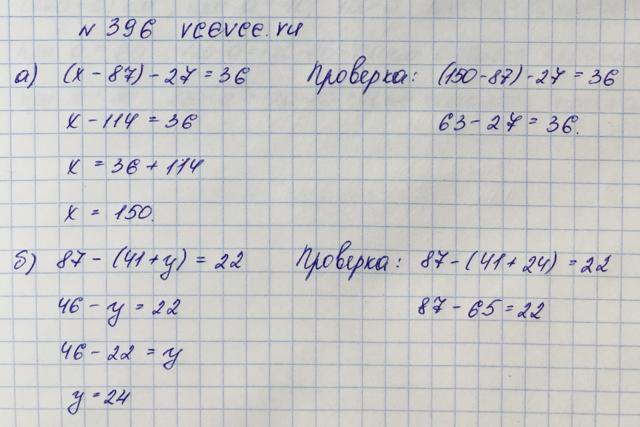 Решение задачи 396 из учебника по математике Виленкин 5 класс