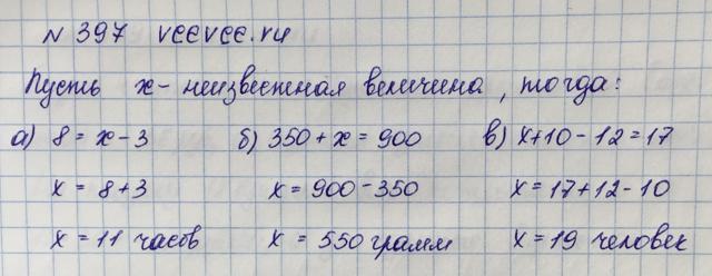 Решение задачи 397 из учебника по математике Виленкин 5 класс