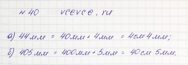 Решение задачи 40 из учебника по математике Виленкин 5 класс