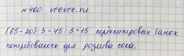 Решение задачи 400 из учебника по математике Виленкин 5 класс