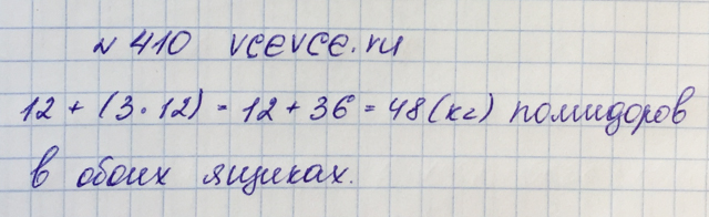 Решение задачи 410 из учебника по математике Виленкин 5 класс