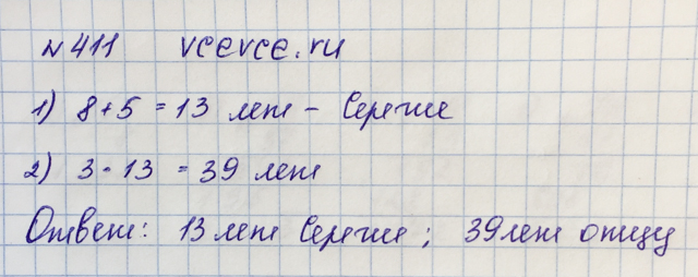 Решение задачи 411 из учебника по математике Виленкин 5 класс