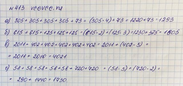 Решение задачи 413 из учебника по математике Виленкин 5 класс