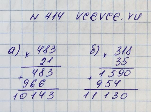 Решение задачи 414 из учебника по математике Виленкин 5 класс