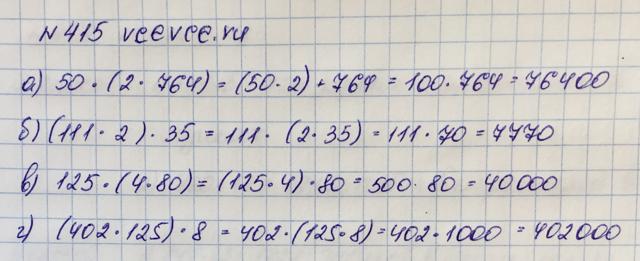Решение задачи 415 из учебника по математике Виленкин 5 класс