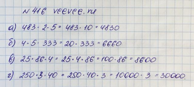 Решение задачи 416 из учебника по математике Виленкин 5 класс