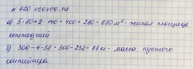 Решение задачи 420 из учебника по математике Виленкин 5 клас