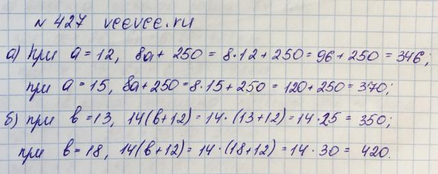Решение задачи 427 из учебника по математике Виленкин 5 клас
