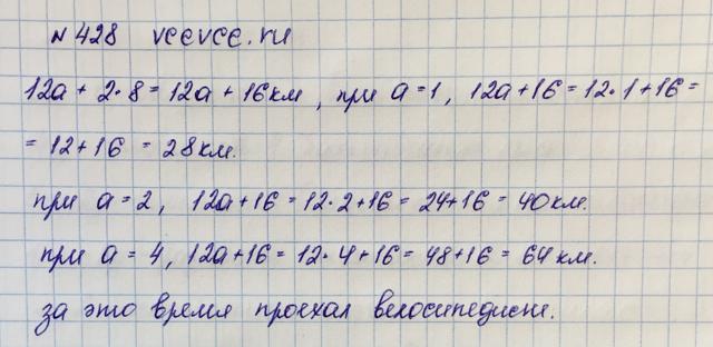 Решение задачи 428 из учебника по математике Виленкин 5 клас