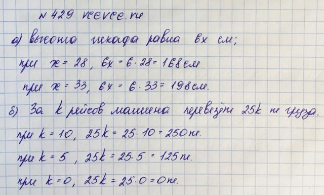 Решение задачи 429 из учебника по математике Виленкин 5 клас
