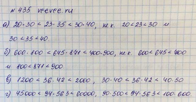 Решение задачи 435 из учебника по математике Виленкин 5 клас