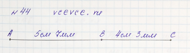 Решение задачи 44 из учебника по математике Виленкин 5 класс