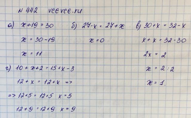 Решение задачи 442 из учебника по математике Виленкин 5 клас