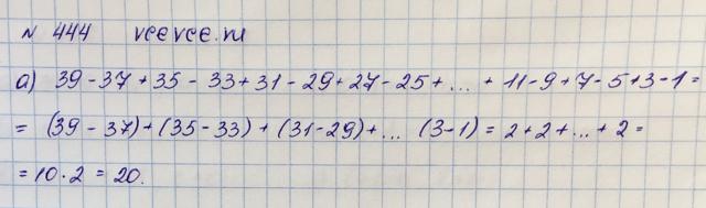 Решение задачи 444 из учебника по математике Виленкин 5 клас