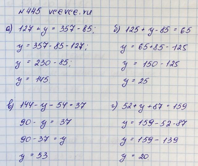 Решение задачи 445 из учебника по математике Виленкин 5 клас