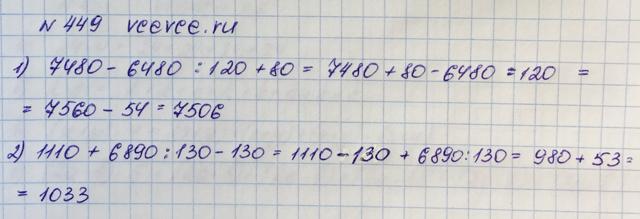 Решение задачи 449 из учебника по математике Виленкин 5 клас