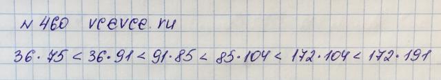 Решение задачи 460 из учебника по математике Виленкин 5 клас