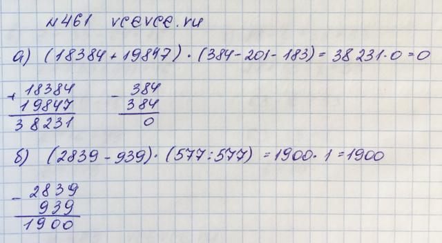 Решение задачи 461 из учебника по математике Виленкин 5 клас