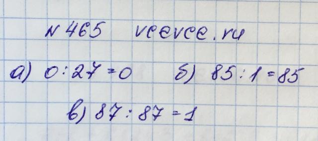 Решение задачи 465 из учебника по математике Виленкин 5 клас