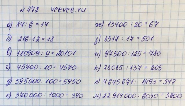 Решение задачи 472 из учебника по математике Виленкин 5 клас