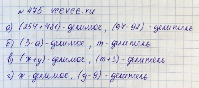 Решение задачи 475 из учебника по математике Виленкин 5 клас