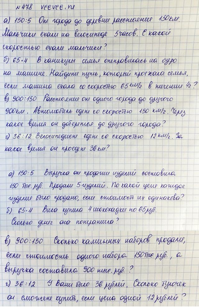 Решение задачи 478 из учебника по математике Виленкин 5 клас