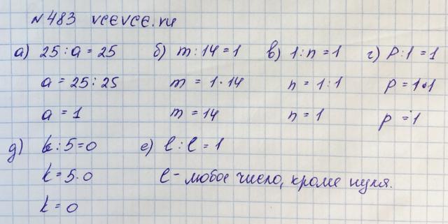 Решение задачи 483 из учебника по математике Виленкин 5 клас