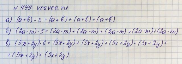 Решение задачи 499 из учебника по математике Виленкин 5 клас