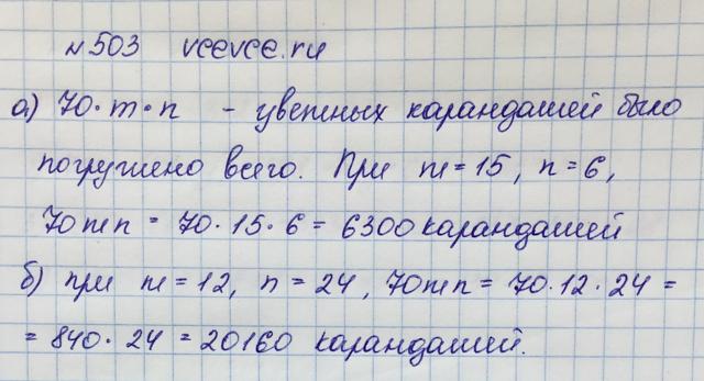 Решение задачи 503 из учебника по математике Виленкин 5 клас