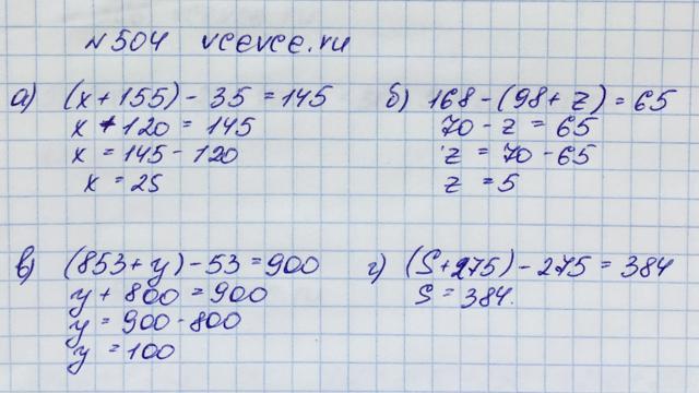 Решение задачи 504 из учебника по математике Виленкин 5 клас