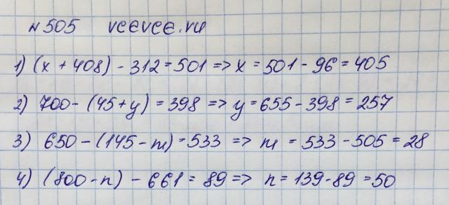 Решение задачи 505 из учебника по математике Виленкин 5 клас