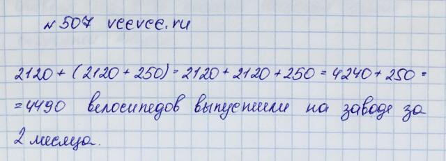 Решение задачи 507 из учебника по математике Виленкин 5 клас