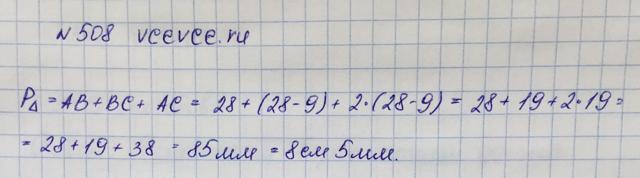 Решение задачи 508 из учебника по математике Виленкин 5 клас