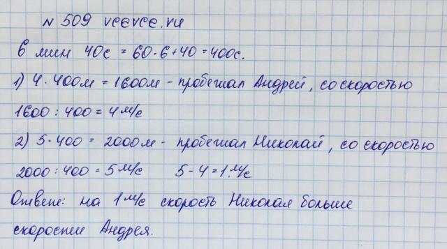 Решение задачи 509 из учебника по математике Виленкин 5 клас