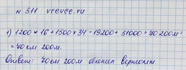 Решение задачи 511 из учебника по математике Виленкин 5 клас