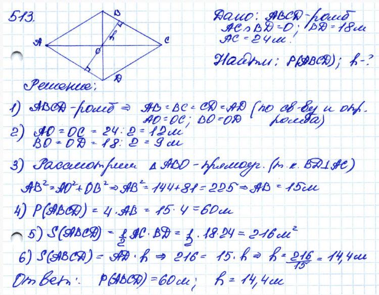 Решение задачи 513 из учебника по геометрии Атанасян 7-9 класс