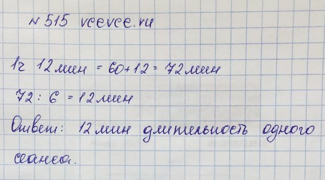 Решение задачи 515 из учебника по математике Виленкин 5 клас