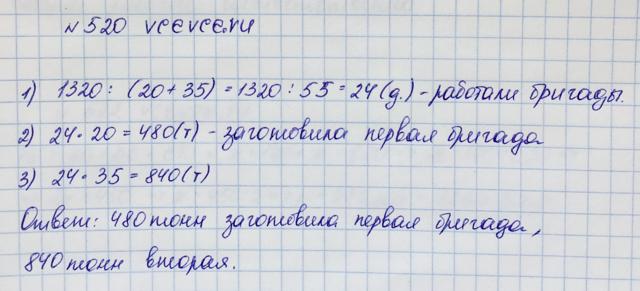 Решение задачи 520 из учебника по математике Виленкин 5 клас