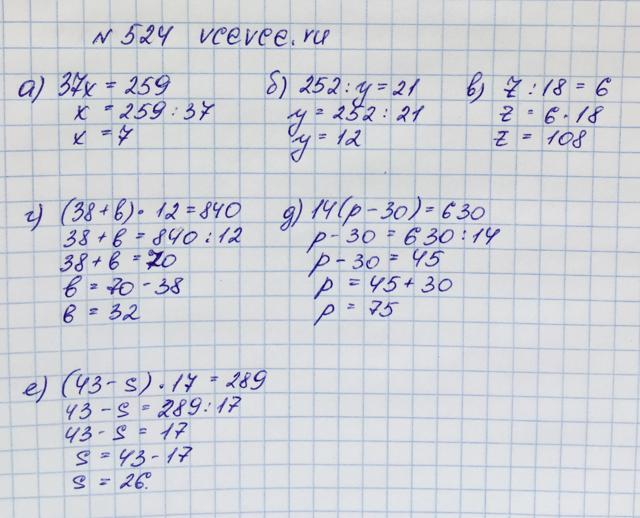 Решение задачи 524 из учебника по математике Виленкин 5 клас