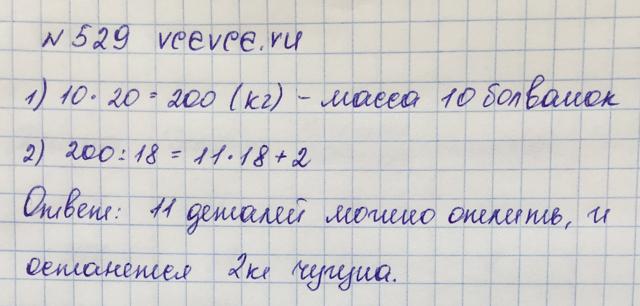 Решение задачи 529 из учебника по математике Виленкин 5 клас
